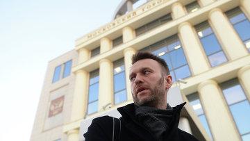Алексей Навальный у здания Мосгорсуда