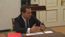 Медведев рассказал об альтернативном маршруте поставок газа в ДНР  и ЛНР