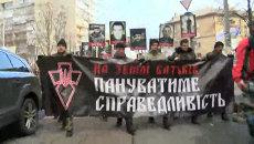 Активисты Правого сектора с флагами и плакатами прошли маршем по Киеву