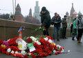 На месте убийства Бориса Немцова в Москве