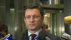 Глава Минэнерго РФ об итогах переговоров по поставкам газа на Украину