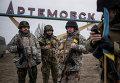Украинские военнослужащие на окраине Артемовска, Донецкая область