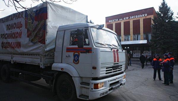 МЧС РФ доставило гуманитарную помощь семьям пострадавших при аварии на шахте им. Засядько
