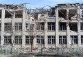 Разрушенная в результате обстрелов школа в селе Никишино, Донецкая область