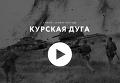 15 ударов Красной армии. Курская дуга