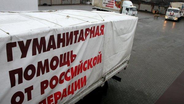 Колонна МЧС России с гуманитарной помощью для Донбасса. Архивное фото