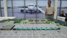 Макет четвертого гражданского аэропорта Москвы Раменское. Архивное фото