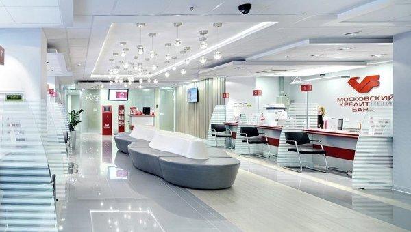 Офис Московского кредитного банка. Архивное фото