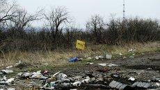 Табличка с надписью мины у поселка Логвиново Донецкой области. Архивное фото