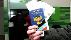 Жители ДНР получают пенсии в в Центральном Республиканском банке. Архивное фото