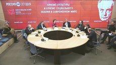 ПК  Заседание Зиновьевского клуба МИА Россия сегодня на тему: Кризис культуры и кризис социального знания в современном мире