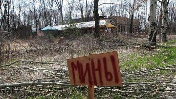 Табличка с надписью мины  в Донецкой области. Архивное фото