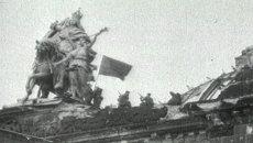 Знамя Победы над Рейхстагом. Архивные кадры штурма Берлина