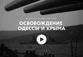 15 ударов Красной армии. Одесса и Крым