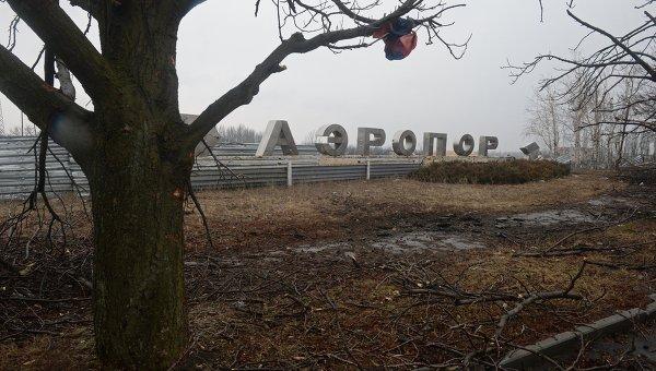 В окрестностях аэропорта города Донецка. Архивное фото