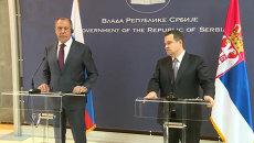 Общеевропейская и открытая - Лавров и Дачич о позиции Сербии в отношении РФ