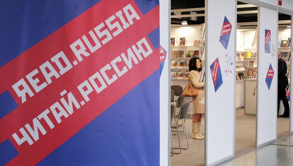 Состоялось награждение лауреатов премии «Читай Россию/Read Russia»