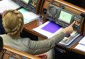"""Лидер партии """"Батькивщина"""" Юлия Тимошенко на заседании Верховной рады"""