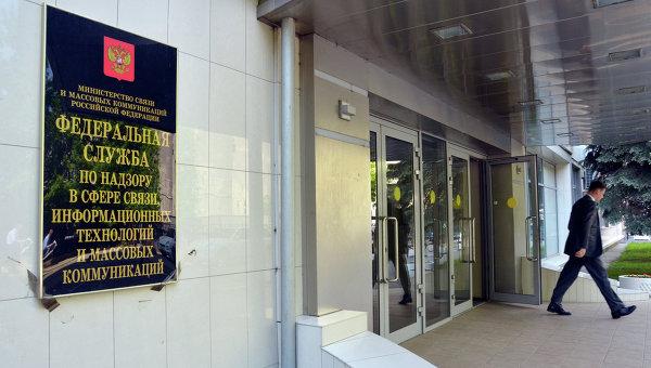 Здание Федеральной службы по надзору в сфере связи, информационных технологий и массовых коммуникаций (Роскомнадзор). Архивное фото