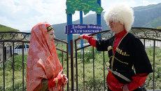 Местные жители встречают гостей в Хунзахский район Дагестана