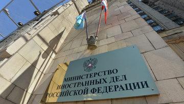 Вывеска на здании МИД России. Архивное фото