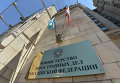 Вывеска на здании МИД России