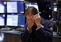 Участник торгов на Нью-Йоркской фондовой бирже