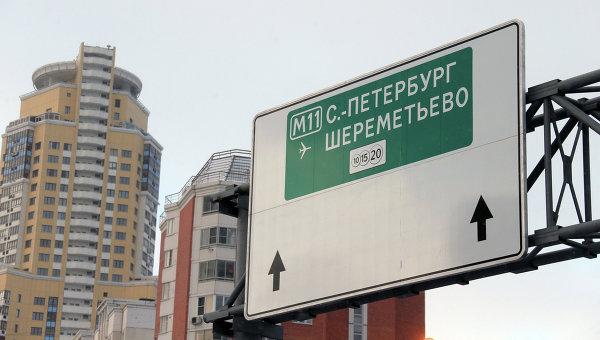Трасса Москва - Санкт-Петербург. Архивное фото