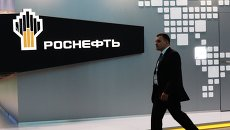 Посетитель проходит у павильона компании Роснефть на XIX Петербургском международном экономическом форуме.