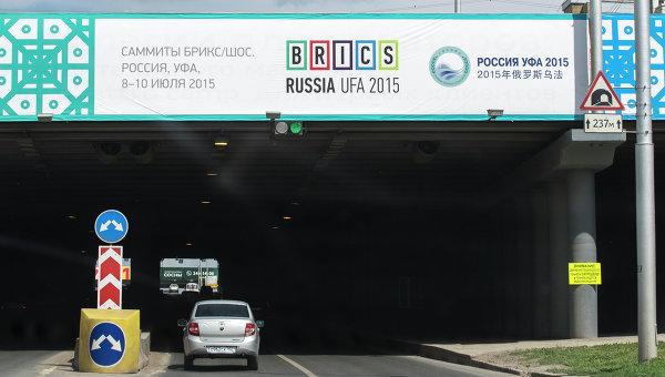 Подготовка столицы Башкирии Уфы к саммитам ШОС и БРИКС. Архивное фото