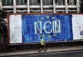 Граффити на улице в Афинах, Греция