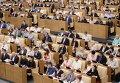 Участники парламентских слушаний в Государственной Думе