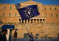Флаги Греции и ЕС у здания парламента в Афинах