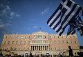 Митинг противников соглашения с кредиторами у здания парламента в Афинах, Греция