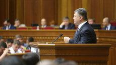 Президент Украины Пётр Порошенко выступает на заседании Верховной рады Украины