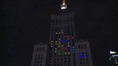 Поляки сыграли в Тетрис на фасаде знаменитой сталинской высотки в Варшаве