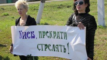 Митинг-реквием Судьбы оборванная нить, посвященный годовщине падения Боинга в Донецкой области