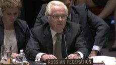 Чуркин в Совбезе ООН раскритиковал власти Украины за действия в отношении MH17