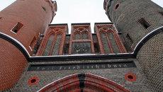 Ворота форт Фридрихсбург в Калининграде, архивное фото