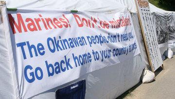 Лозунг призывающий морпехов США убраться с Окинавы. Архивное фото