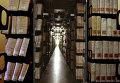 Ватиканский секретный архив