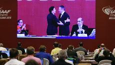 Конгресс IAAF в Пекине