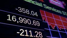 На Нью-йоркской фондовой бирже, США. Архивное фото