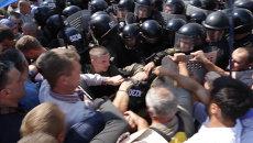Протестующие у Рады в Киеве валили на землю силовиков и срывали с них каски