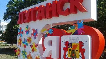 Акция второклассников в Луганске