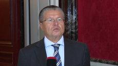 Будем искать симметричный ответ - Улюкаев о реакции РФ на новые санкции