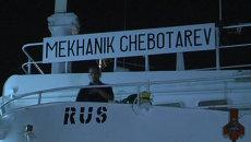 Кадры с российским танкером Механик Чеботарев, задержанным ВМС Ливии