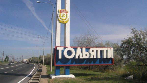 Знак на въезде в Тольятти. Архивное фото