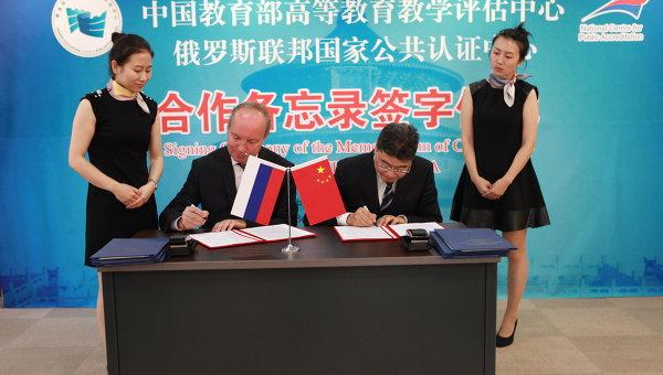 Россия и Китай договорились о проведении совместной аккредитации вузов