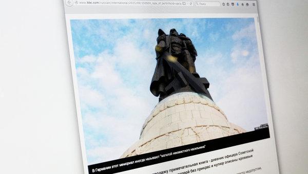Фотография страницы сайта BBC со статьей Изнасилование Берлина: неизвестная история войны